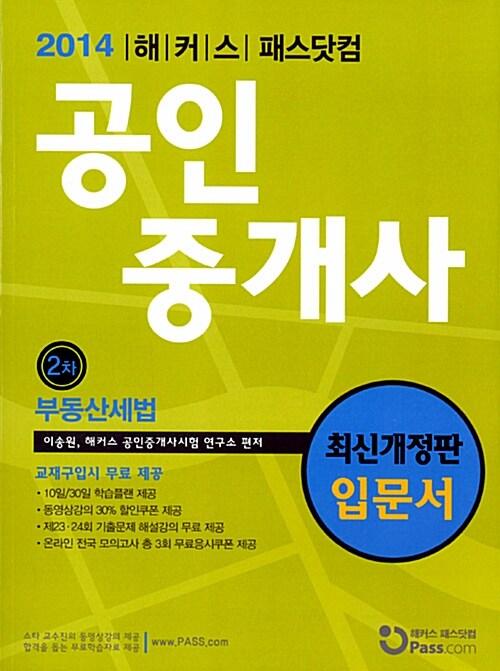 2014 패스닷컴 공인중개사 입문서 2차 부동산세법