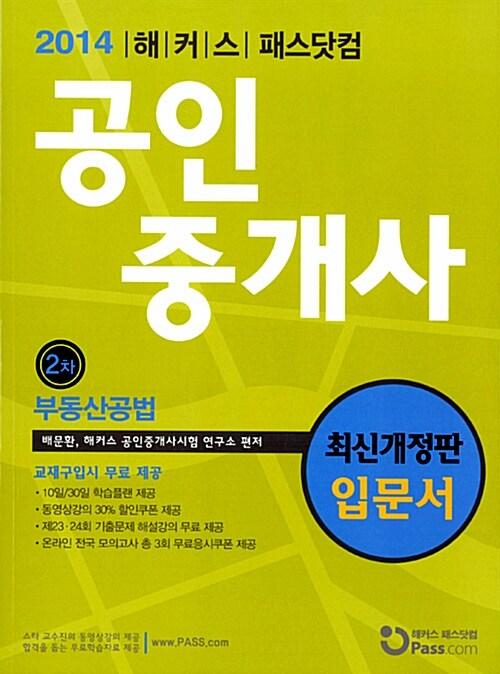 2014 패스닷컴 공인중개사 입문서 2차 부동산공법