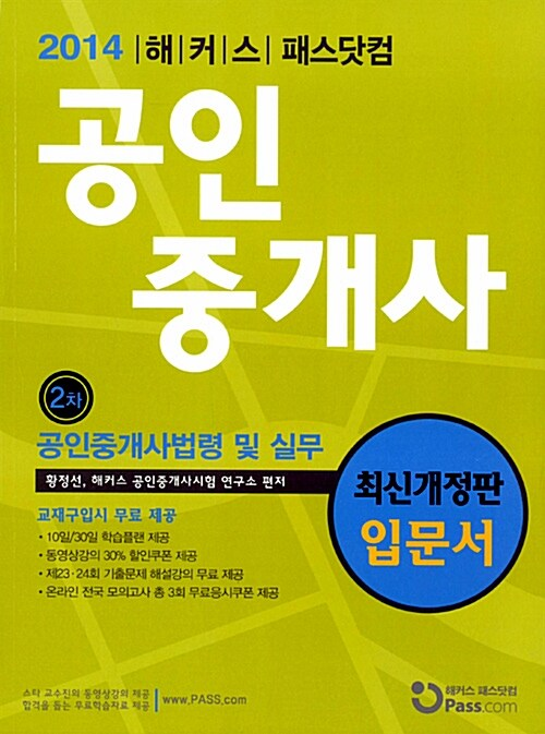 2014 패스닷컴 공인중개사 입문서 2차 공인중개사법령 및 실무