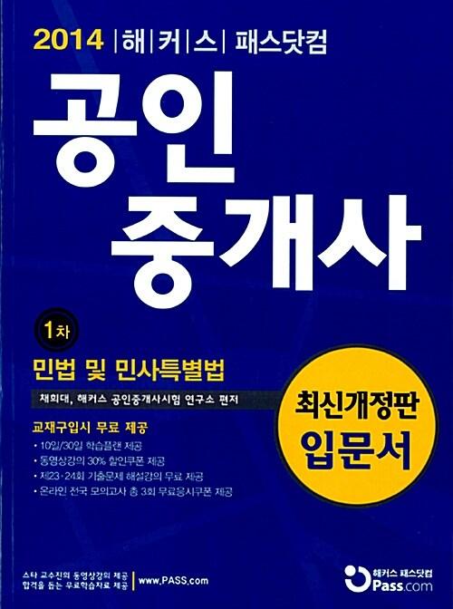 2014 패스닷컴 공인중개사 입문서 1차 민법 및 민사특별법