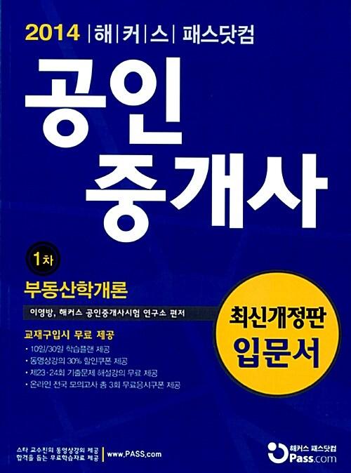 2014 패스닷컴 공인중개사 입문서 1차 부동산학개론