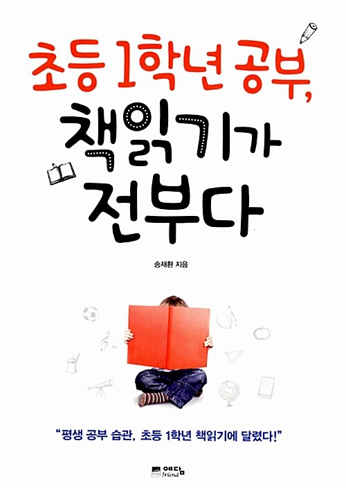 [중고] 초등 1학년 공부, 책읽기가 전부다
