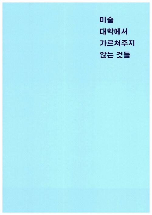 미술대학에서 가르쳐주지 않는 것들 : 북노마드 미술학교 a.school