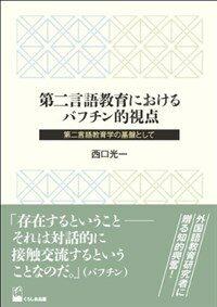 第二言語敎育におけるバフチン的視點 : 第二言語敎育學の基盤として