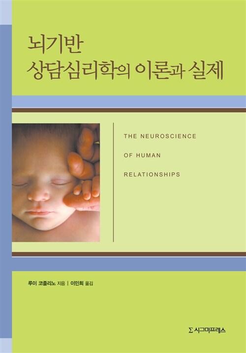 뇌기반 상담심리학의 이론과 실제