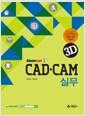 [중고] CAD.CAM 실무 3D