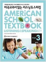 미국교과서 읽는 리스닝 & 스피킹 PreK 준비편 3 (Student Book + Workbook + MP3 CD)