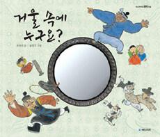 거울 속에 누구요?