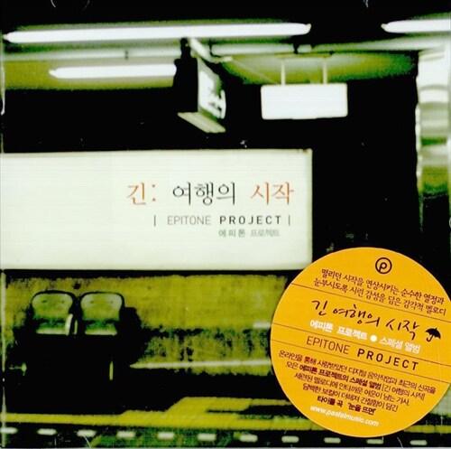 에피톤 프로젝트 (Epitone Project) - 긴 여행의 시작