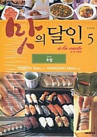 맛의 달인 아라카르트 5