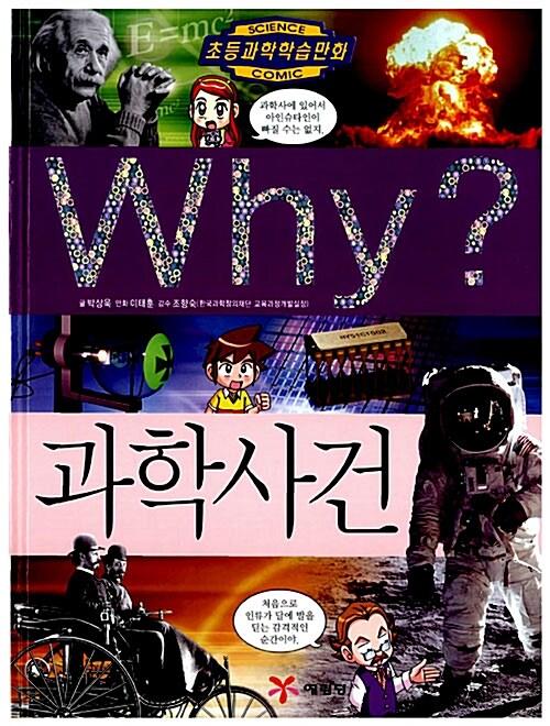 [중고] Why? 과학사건