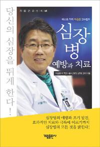 (베스트 닥터 박승정 교수팀의) 심장병 예방과 치료