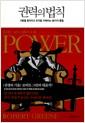 권력의 법칙 - 개정완역판