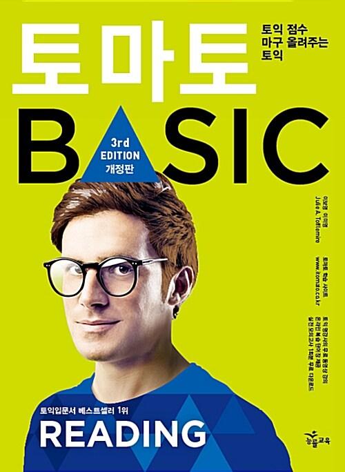 토마토 Basic Reading