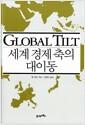 [중고] 세계 경제 축의 대이동