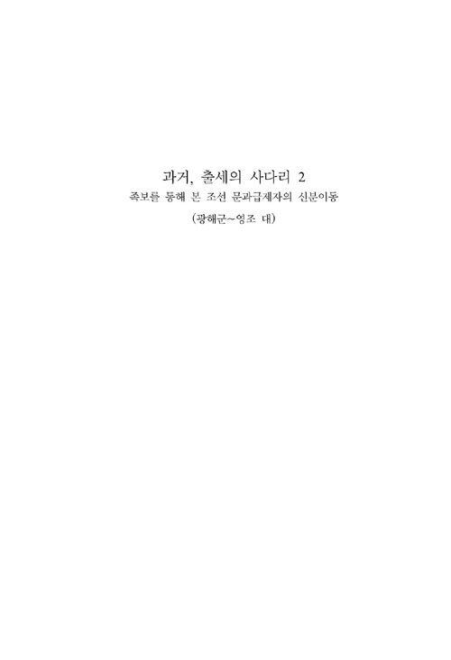 과거(科擧), 출세의 사다리. 2 : 광해군~영조 대 : 족보를 통해 본 조선 문과급제자의 신분이동