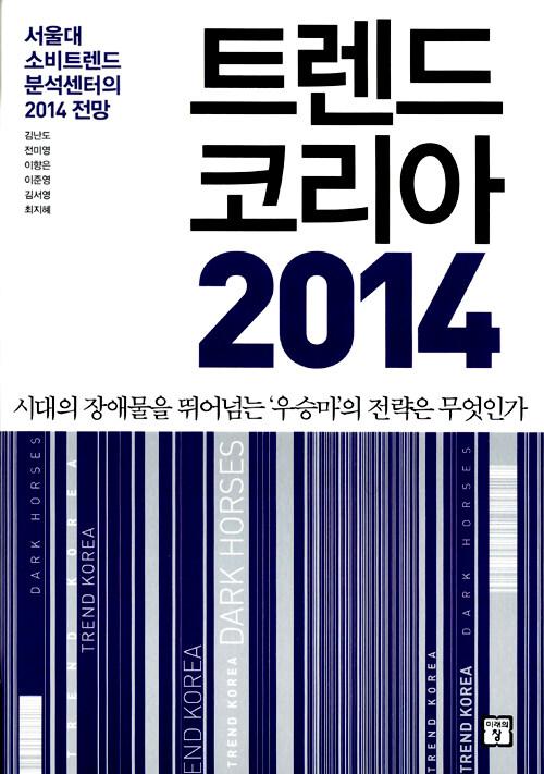 트렌드 코리아 2014 : 서울대 소비트렌드 분석센터의 2014 전망