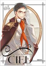 [고화질 세트] 씨엘 (1~23권)