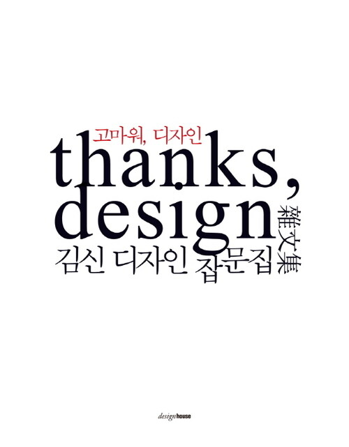 고마워, 디자인 thanks, design : 김신 디자인 잡문집 - essay on design09