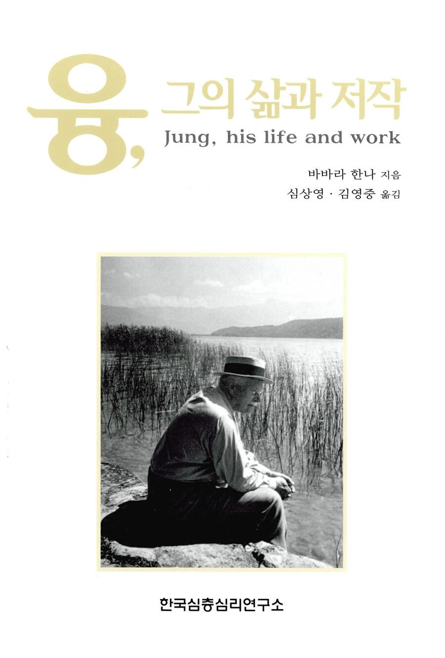 융, 그의 삶과 저작