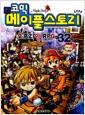 [중고] 코믹 메이플 스토리 오프라인 RPG 32
