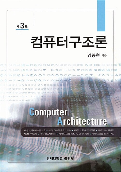 컴퓨터 구조론