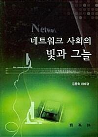 네트워크 사회의 빛과 그늘