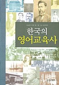 한국의 영어교육사