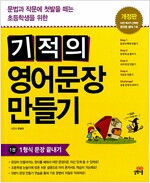 기적의 영어문장 만들기 1