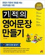 기적의 영어문장 만들기 2