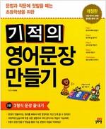 기적의 영어문장 만들기 3