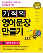 기적의 영어문장 만들기 5