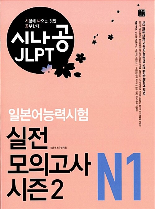 시나공 JLPT 일본어능력시험 N1 실전 모의고사 시즌 2