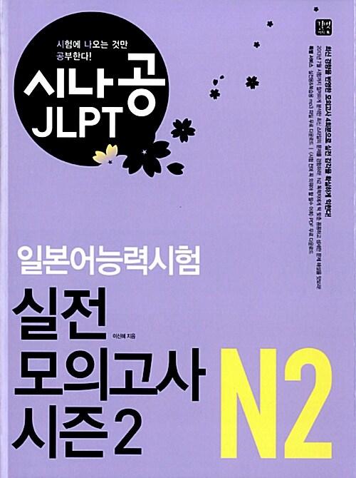 시나공 JLPT 일본어능력시험 N2 실전 모의고사 시즌 2