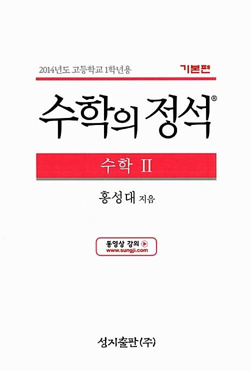 [중고] 기본 수학의 정석 수학 2 (2017년용)