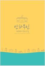안하무인 (전2권/완결)