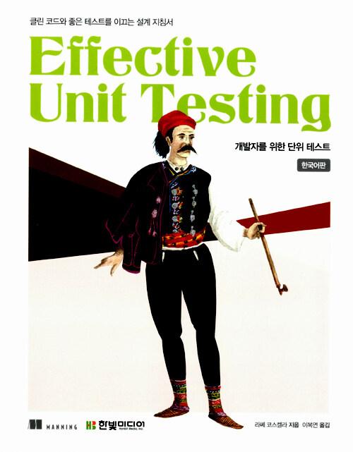 Effective unit testing : 개발자를 위한 단위 테스트