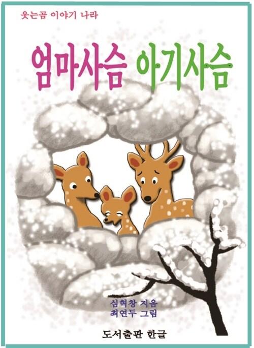 엄마사슴 아기사슴