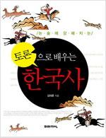 토론으로 배우는 한국사