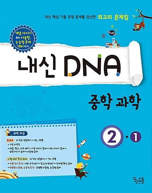 내신 DNA 중학 과학 2-1 (2017년용)