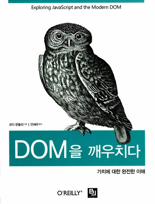 DOM을 깨우치다 : 가치에 대한 완전한 이해