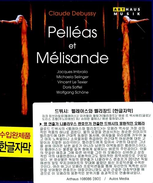 [수입] [블루레이] 드뷔시 : 펠레아스와 멜리장드 [한글자막]