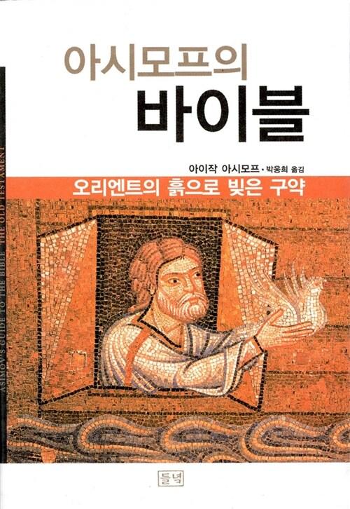온라인 서점으로 이동 ISBN:8975272869
