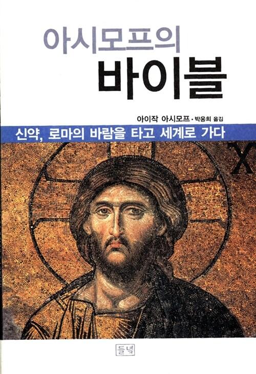 온라인 서점으로 이동 ISBN:8975272877