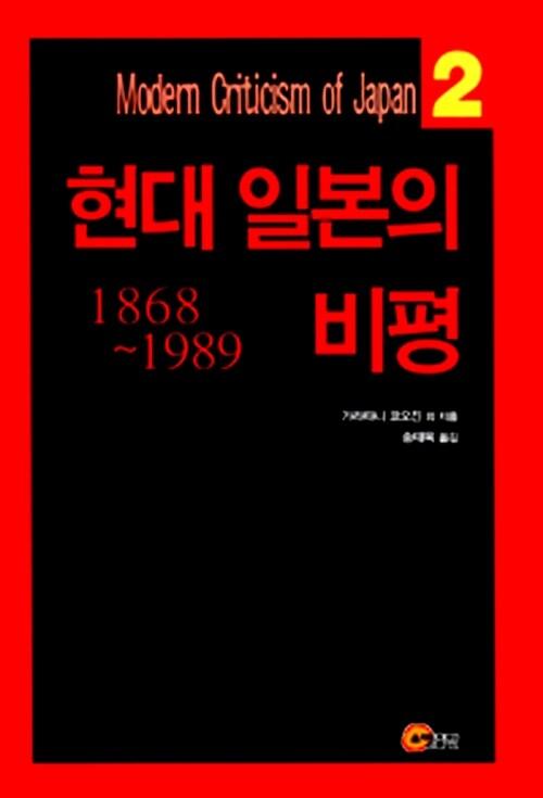 현대 일본의 비평 1868~1989
