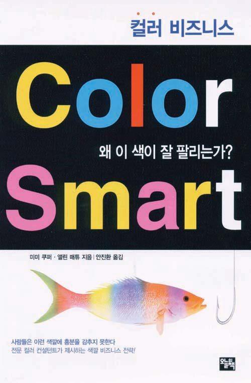 (컬러 비즈니스) Color Smart