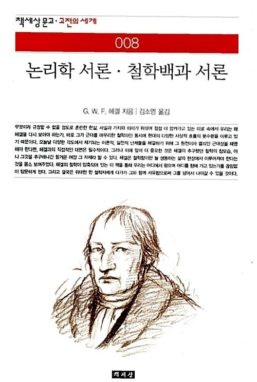 논리학 서론.철학백과 서론