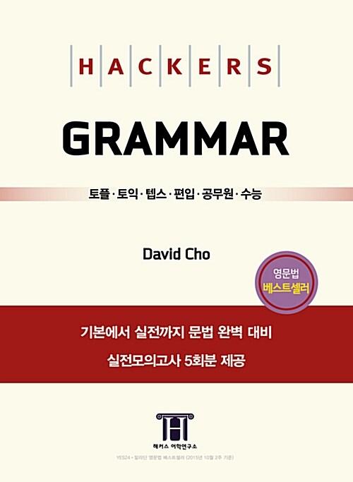 해커스 그래머 (Hackers Grammar)