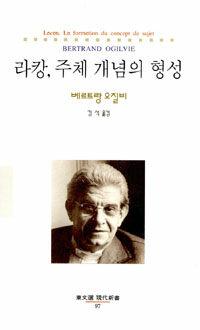 라캉, 주체 개념의 형성 : 1932-1949