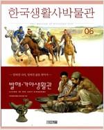 한국생활사박물관 6